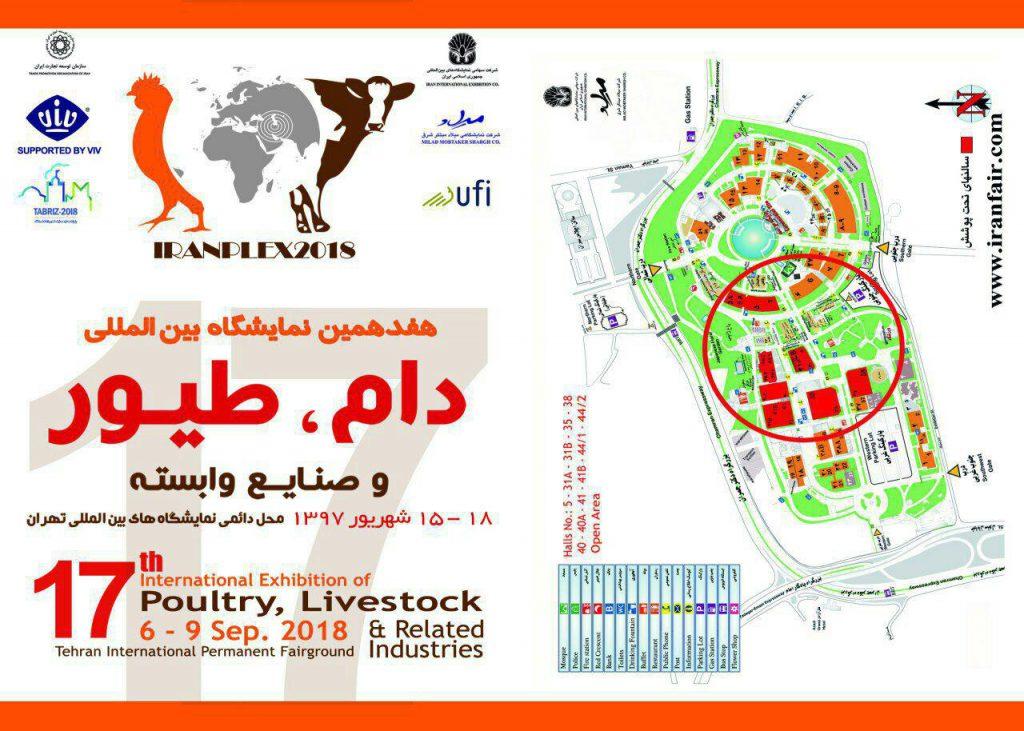 هفدهمین نمایشگاه بین المللی دام، طیور و صنایع وابسته ۱۸-۱۵ شهریور ۱۳۹۷- تهران